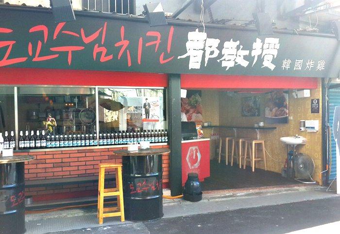【食記】來自星星的炸雞.都教授韓國炸雞 韓國甘辣口味真不錯 @ 中山站