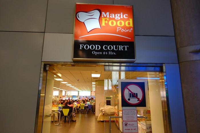 【15曼谷華欣.度假趣】- DAY5 離開曼谷前的最後一餐.就到Magic Food Point機場員工餐廳吧(24H)