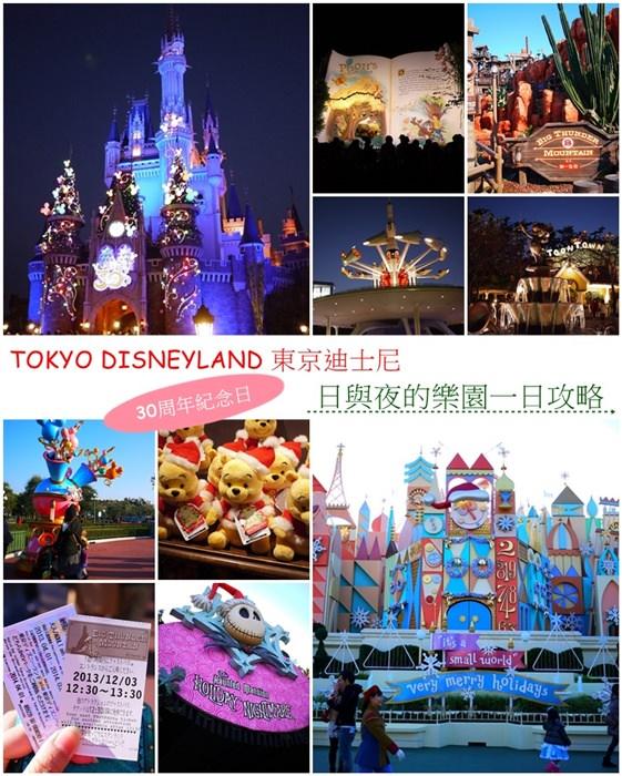 【13 秋日.楓遊迪士尼】- 東京迪士尼樂園一日攻略.使用FASTPASS玩遍聖誕夢幻假期