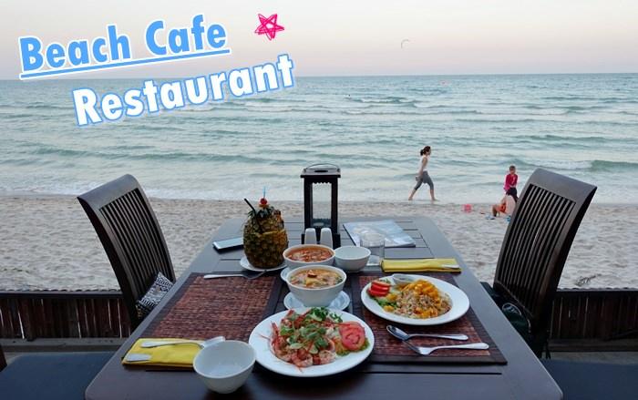 【15曼谷華欣.度假趣】- Beach Cafe' Restaurant.在華欣海濱餐廳慵懶吃晚餐