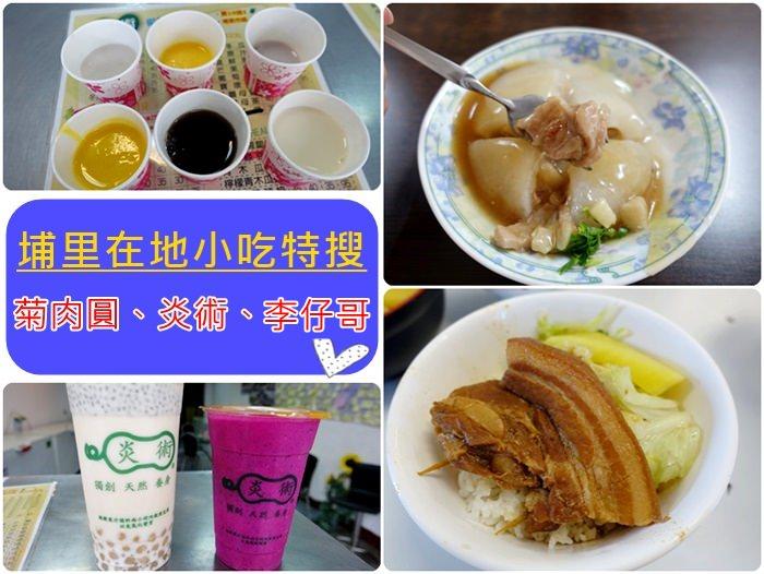 【南投.埔里】- 菊肉圓、李仔哥爌肉飯、炎術飲料店.在地小吃特搜