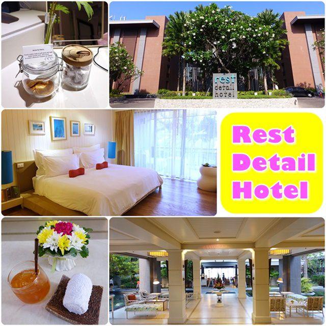 【15曼谷華欣.度假趣】- DAY3 Rest Detail Hotel.絕美泳池與貼心服務.來度假吧~(房間篇)