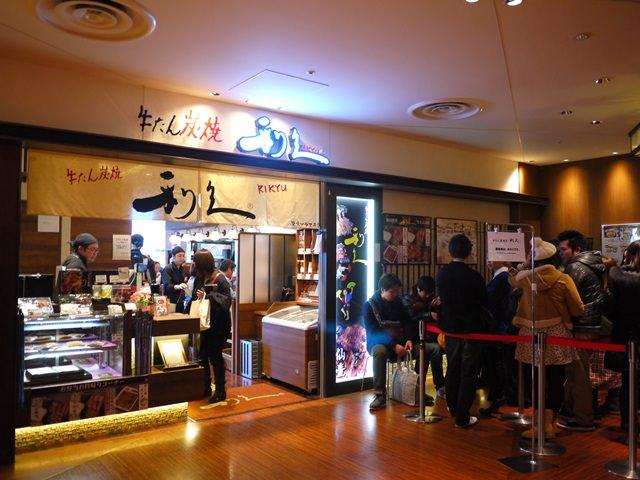 【13 雪見.姊妹遊東京 】- 好吃到犯規的厚片牛舌 牛たん炭焼 利久牛舌