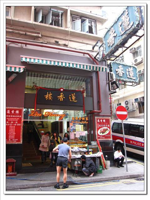 【09香港.雪亮耶誕】- 老字號的蓮香樓 @ 中環