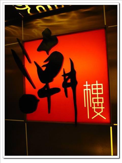 【09香港.雪亮耶誕】- 平價美味的港式飲茶 潮樓 @ 旺角