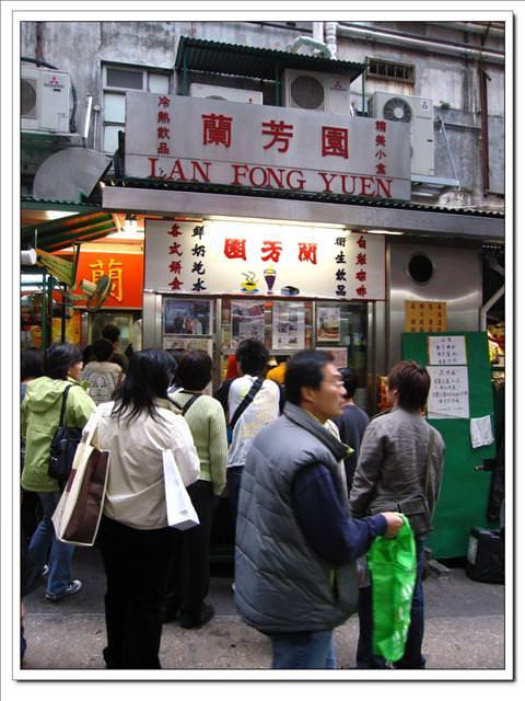 【09香港.雪亮耶誕】- 鴛鴦奶茶的始祖 蘭芳園 @ 中環