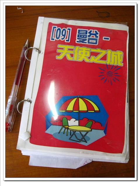 【09曼谷.天使之城】- 自助旅行小幫手*個人旅遊手冊