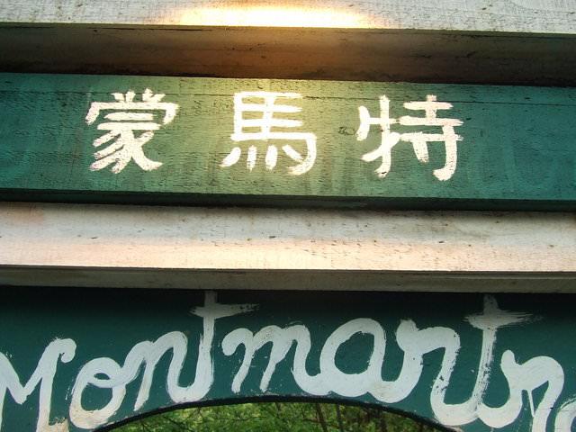 【午茶】蒙馬特-陽明山