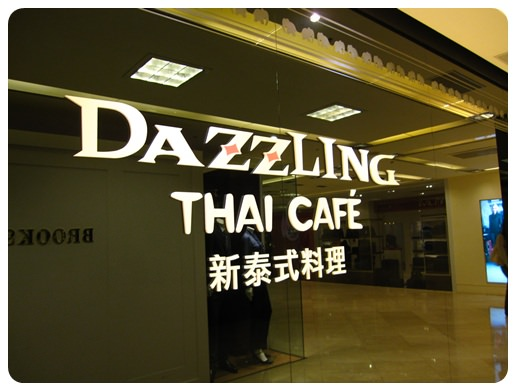 【食記】Dazzling Thai @ 微風廣場