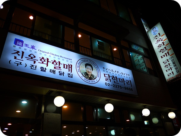 【12 Hi.Seoul 】- 陳玉華一隻雞 @ 東大門